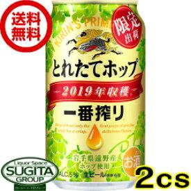 【送料無料】 キリン 一番搾り とれたてホップ生ビール 2019 【350ml缶・2ケース・48本入】(ビール)