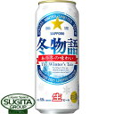 【数量限定】 サッポロ 冬物語 (ふゆものがたり) 【500ml缶・ケース・24本入】(ビール)