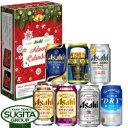 アサヒビール アドベントカレンダーギフト  クリスマス 詰め合わせ 飲み比べセット プレゼント【350ml缶×24本・7種類】【AD24】