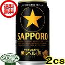 【送料無料】【数量限定】 サッポロ 黒ラベル 黒 【350ml缶・2ケース・48本入】(ビール)