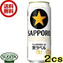 【送料無料】【倉庫出荷】サッポロ 黒ラベル 【500ml缶・2ケース・48本入】(ビール)