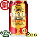 【送料無料】【期間限定】 キリン ブラウマイスター 芳醇プレミアム 【350ml缶・2ケース・48本入】(ビール)