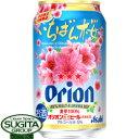 【数量限定】アサヒ オリオン いちばん桜 【350ml缶・ケース・24本入】(ビール)