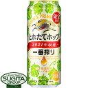 【期間限定】 キリン 一番搾り とれたてホップ生ビール 2020 【500ml缶×24本・1ケース】(ビール)
