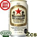 【予約10/26発売】【送料無料】【赤星】 サッポロ ラガービール 缶【350ml×48本(2ケース)】 ビール サッポロ ラガー …