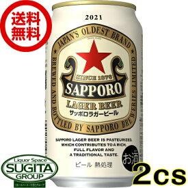 【予約10/26発売】【送料無料】【赤星】 サッポロ ラガービール 缶【350ml×48本(2ケース)】 ビール サッポロ ラガー ビール 赤星