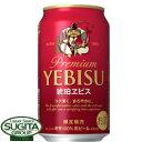 【9/10発売】【秋冬限定】サッポロ 琥珀エビス 【350ml缶・ケース・24本入】(ビール)