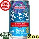 【数量限定】【送料無料】オリオン 夏いちばん 【350ml缶・2ケース・48本入】(ビール)