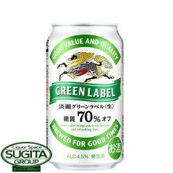 キリン 淡麗グリーンラベル 【350ml缶・ケース・24本入】(発泡酒)