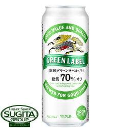 キリン 淡麗グリーンラベル 【500ml缶・ケース・24本入】(発泡酒)