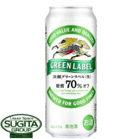 キリンビール 淡麗グリーンラベル 【500ml缶・ケース・24本入】(発泡酒)