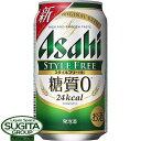 アサヒ スタイルフリー 【350ml缶・ケース・24本入】(発泡酒)