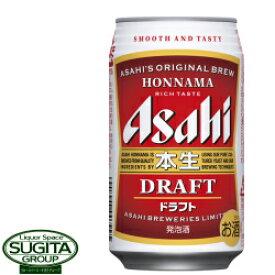 アサヒビール 本生ドラフト 【350ml缶・ケース・24本入】(発泡酒)