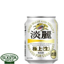 キリンビール 淡麗 【250ml缶・ケース・24本入】