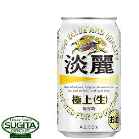 キリンビール 淡麗 極上(生)【350ml缶・ケース・24本入】(発泡酒)