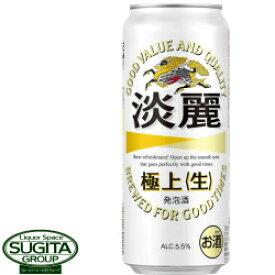 キリンビール 淡麗 極上(生)【500ml缶・ケース・24本入】(発泡酒)