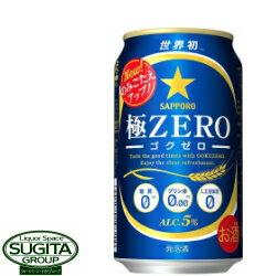 サッポロ 極ZERO 【350ml缶・ケース・24本入】(発泡酒)