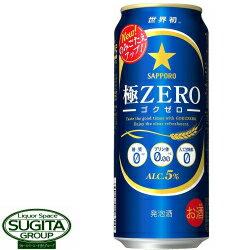 サッポロビール 極ZERO 【500ml缶・ケース・24本入】(発泡酒)