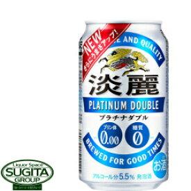 キリンビール 淡麗プラチナダブル 【350ml缶・ケース・24本入】(発泡酒)