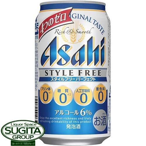 アサヒビール スタイルフリーパーフェクト【350ml缶・ケース・24本入】(発泡酒)