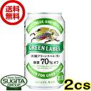 【送料無料】キリンビール 淡麗グリーンラベル 【350ml缶・2ケース・48本入】(発泡酒)