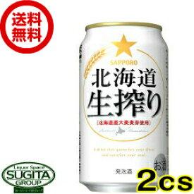 【送料無料】サッポロビール 生搾り 【350ml缶・2ケース・48本入】(発泡酒)
