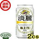 【送料無料】キリンビール 淡麗 極上(生)【350ml缶・2ケース・48本入】(発泡酒)