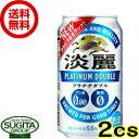 【送料無料】キリンビール 淡麗プラチナダブル 【350ml缶・2ケース・48本入】(発泡酒)