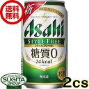 【送料無料】アサヒビール スタイルフリー 【350ml缶・2ケース・48本入】(発泡酒)