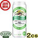 【送料無料】【倉庫出荷】キリンビール 淡麗グリーンラベル【500ml缶・2ケース・48本入】(発泡酒)
