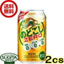 【送料無料】キリンビールのどごしゼロ(ZERO)【350ml缶・2ケース・48本入】(新ジャンル)