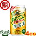 キリンビールのどごしゼロ(ZERO)【350ml缶・4ケース・96本入】(新ジャンル)