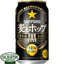 サッポロ麦とホップ 黒 【350ml缶・ケース】(新ジャンル)