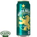 サッポロビールホワイトベルグ 【500ml缶・ケース】(新ジャンル)