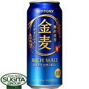 サントリー 金麦 【500ml缶・ケース】(新ジャンル)