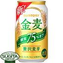 サントリー 金麦オフ 【350ml缶・ケース・24本入】(新ジャンル)