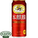 キリンビール本麒麟【500ml缶・ケース・24本入】(新ジャンル)