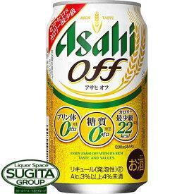 アサヒビールアサヒ オフ【350ml缶・ケース・24本入】(新ジャンル)