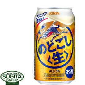 キリンビールのどごし生 【350ml缶・ケース】(新ジャンル)