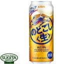 キリンビールのどごし生 【500ml缶・ケース】(新ジャンル)
