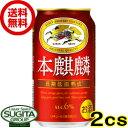 【送料無料】キリンビール本麒麟【350ml缶・2ケース・48本入】(新ジャンル)