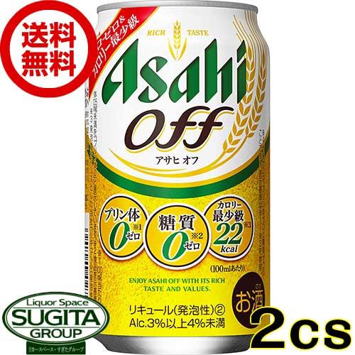 【送料無料】アサヒビールアサヒ オフ【350ml缶・2ケース・48本入】(新ジャンル)
