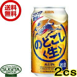 【送料無料】キリンビールのどごし生 【350ml缶・48本・2ケース】(新ジャンル)