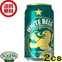 【送料無料】サッポロビールホワイトベルグ 【350ml缶・48本・2ケース】(新ジャンル)