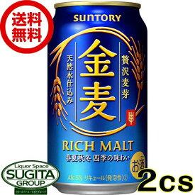【送料無料】サントリービール金麦 【350ml缶・48本・2ケース】(新ジャンル)