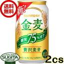 【送料無料】サントリービール 金麦オフ 【350ml缶・2ケース・48本入】(新ジャンル)