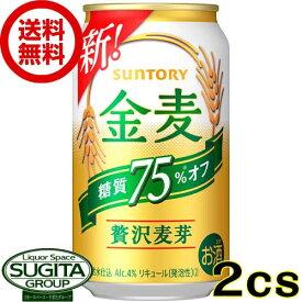 【限定価格】【送料無料】サントリービール 金麦オフ off 【350ml×2ケース・48本入】 新ジャンル