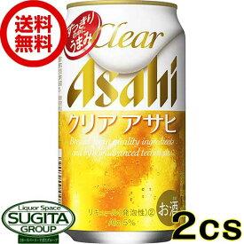 【送料無料】 アサヒビール クリアアサヒ 【350ml×48本(2ケース)】 新ジャンル
