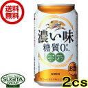 【送料無料】キリンビール濃い味【350ml缶・48本・2ケース】(新ジャンル)