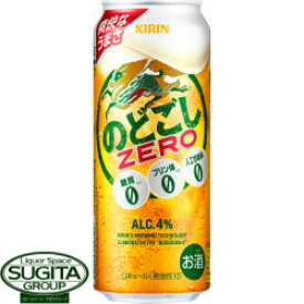 キリンビールのどごしゼロ(ZERO)【500ml缶・ケース・24本入】(新ジャンル)